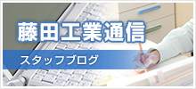 藤田工業通信スタッフブログ