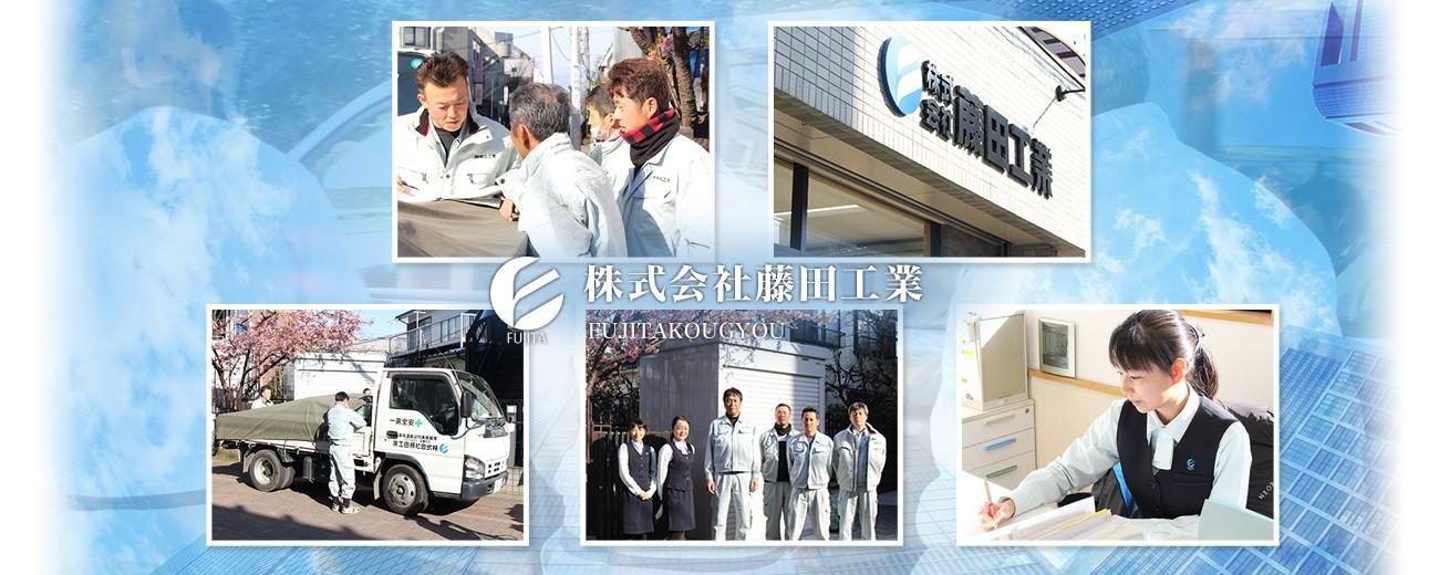 株式会社藤田工業